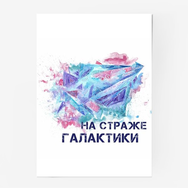 Постер «На страже галактики»