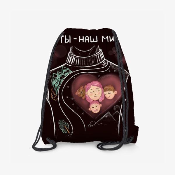 Рюкзак «Ты наш мир - подарок-признание папе»