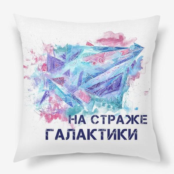 Подушка «На страже галактики»