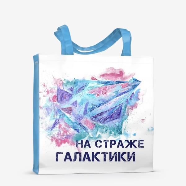 Сумка-шоппер «На страже галактики»
