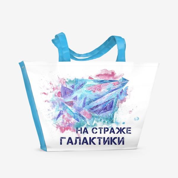 Пляжная сумка «На страже галактики»