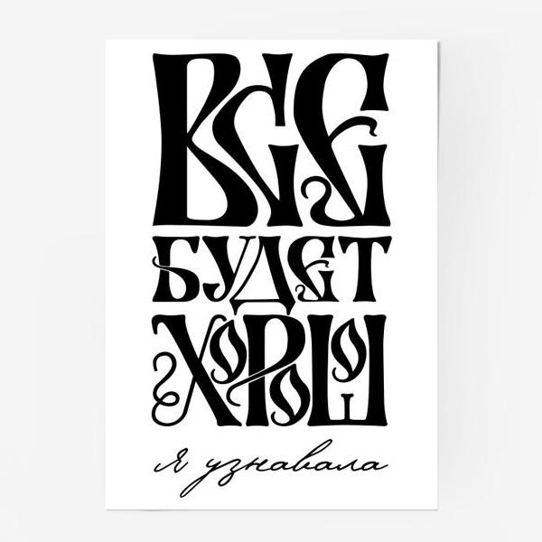 Постер «Все будет хорошо»