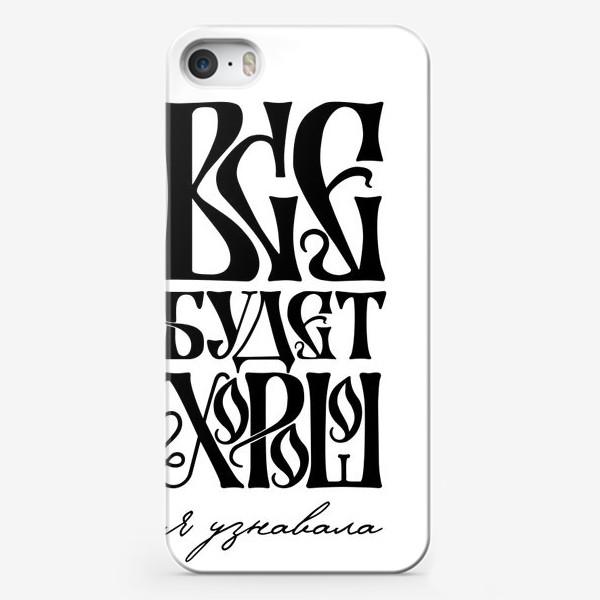 Чехол iPhone «Все будет хорошо»