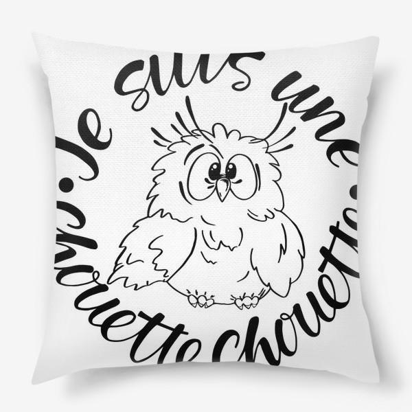 Подушка «Я клевая сова»