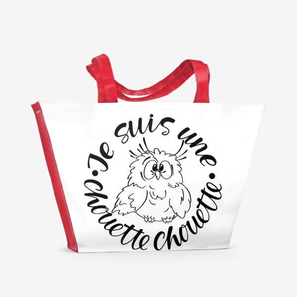 Пляжная сумка «Я клевая сова»