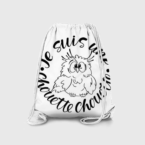 Рюкзак «Я клевая сова»