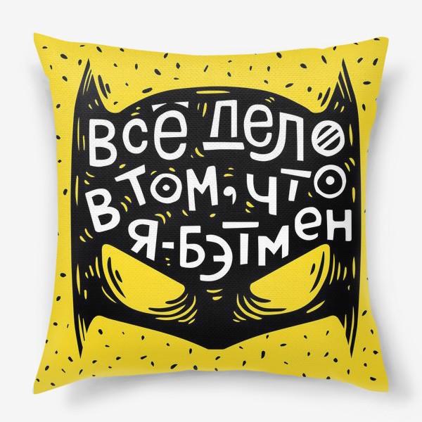 Подушка «Я - БЭТМЕН (принт для мужчин)»