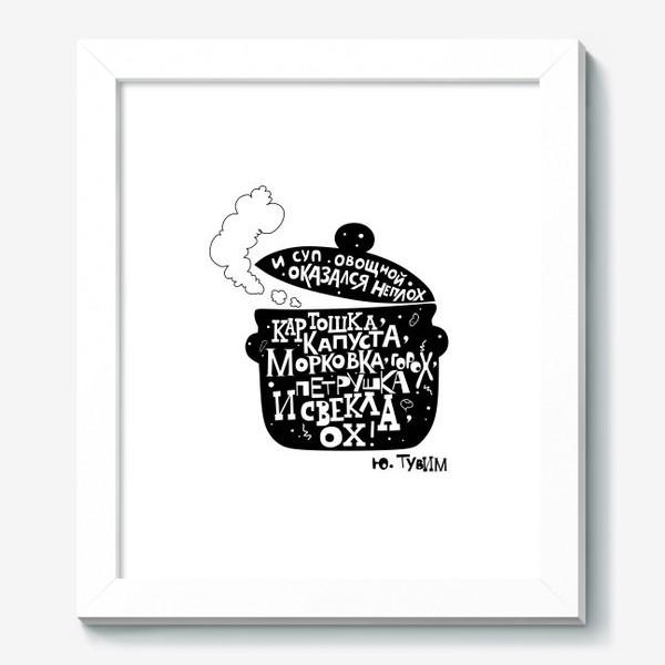 Картина «Вегетарианский суп»