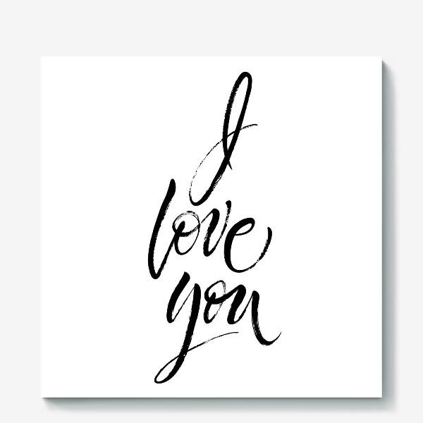 "Холст «I Love You. Экспрессивный браш-леттеринг ""Я люблю тебя""»"