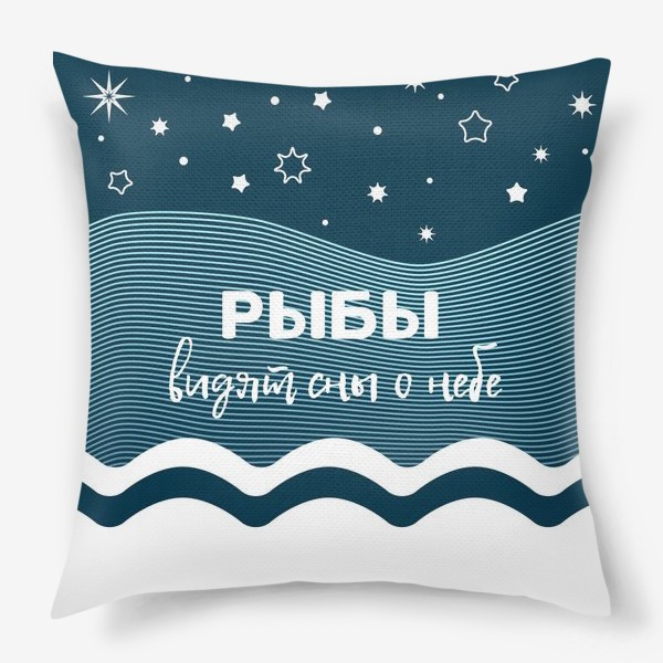 Подушка «Рыбы»