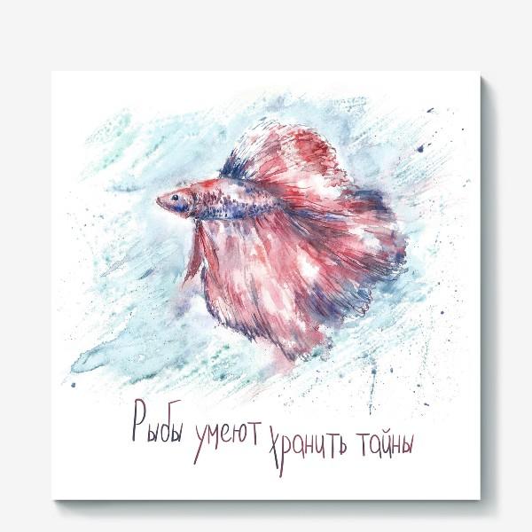 Холст «Рыбка красный петушок. Акварель. ( Рыбы умеют хранить тайны )»