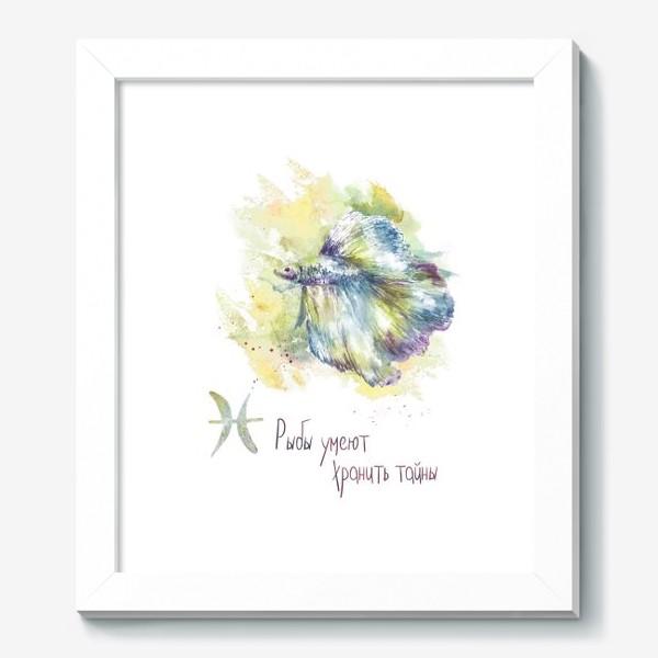 Картина «Рыбка петушок. Акварель. ( Рыбы умеют хранить тайны )»