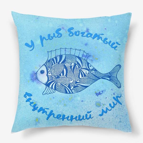 Подушка «У рыб богатый внутренний мир»