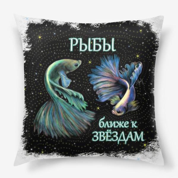 Подушка «Рыбы ближе к звёздам»