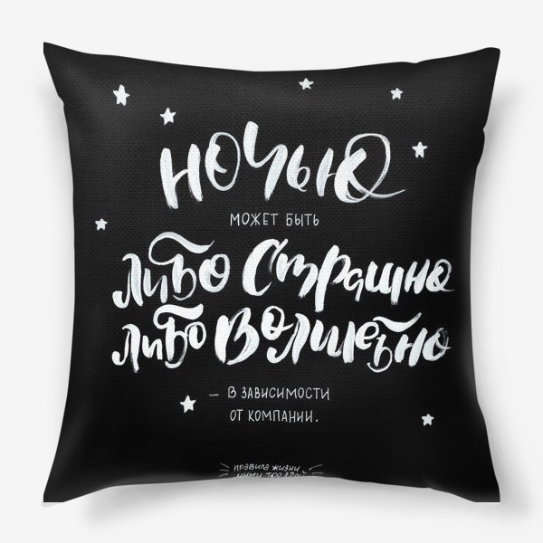 Подушка «Правила жизни Муми-Троллей»
