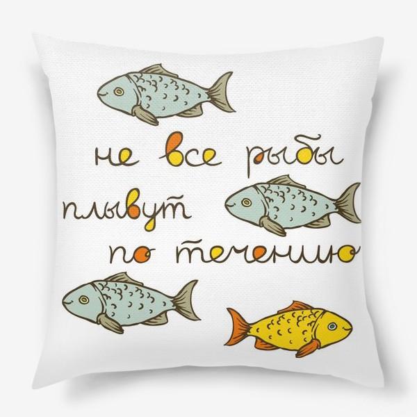 Подушка «Рыба против течения»