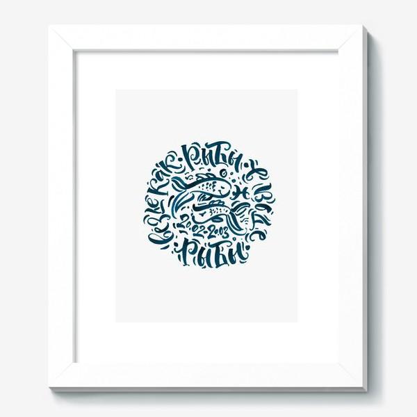 Картина «Рыбы везде - как рыбы в воде. »