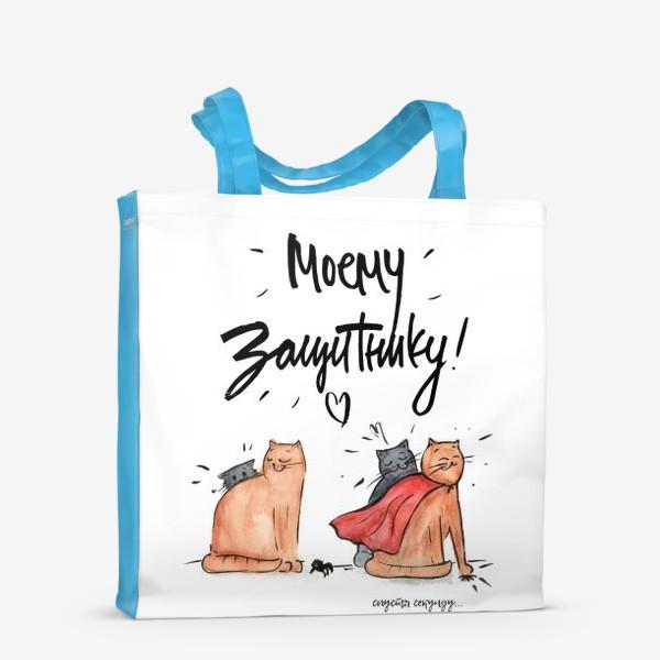 Сумка-шоппер «Подарок на 23 февраля. Мой защитник»