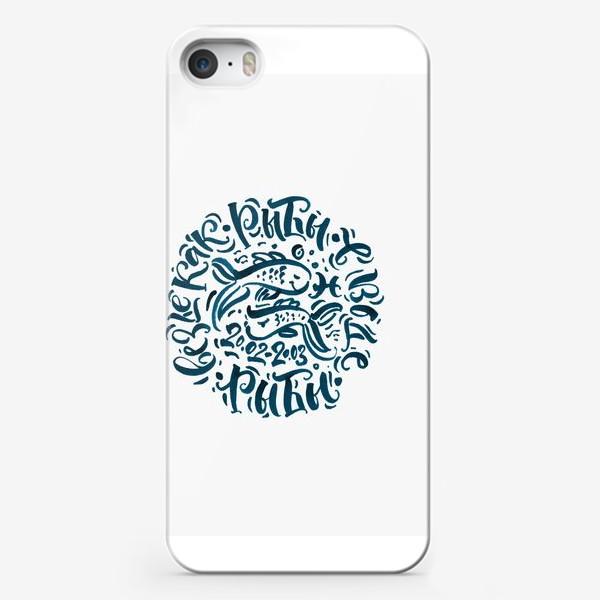 Чехол iPhone «Рыбы везде - как рыбы в воде. »
