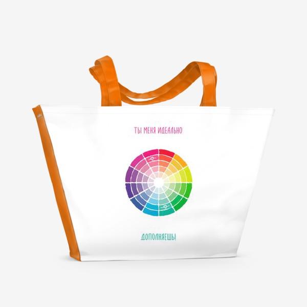 Пляжная сумка «ТЫ МЕНЯ ИДЕАЛЬНО ДОПОЛНЯЕШЬ!»