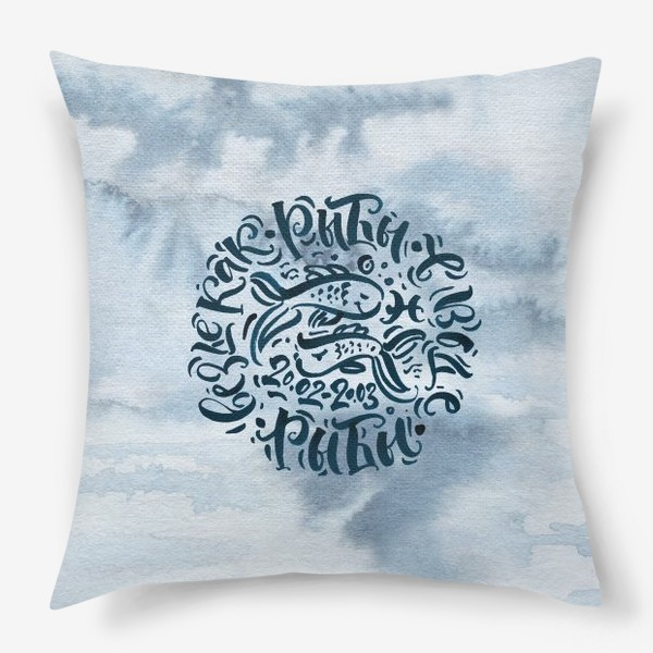 Подушка «Знаки зодиака. Рыбы.»