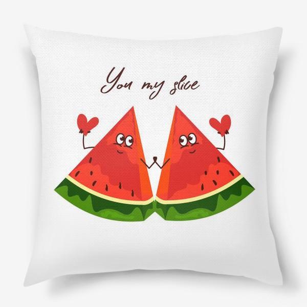 Подушка «Ты мой кусочек»