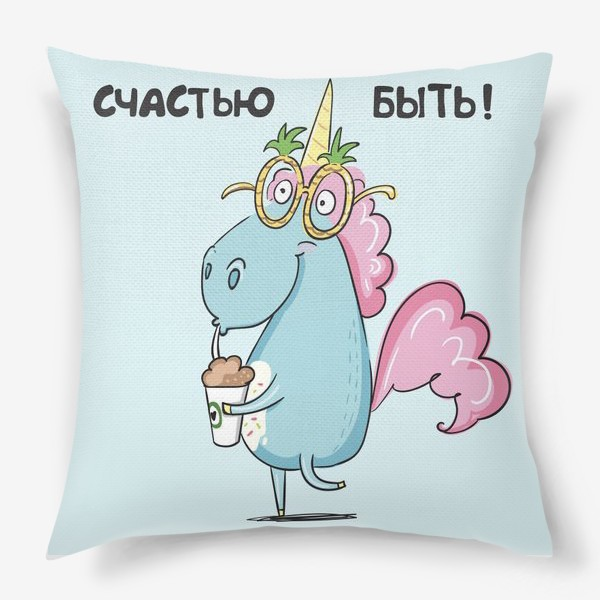 Подушка «Счастью Быть»