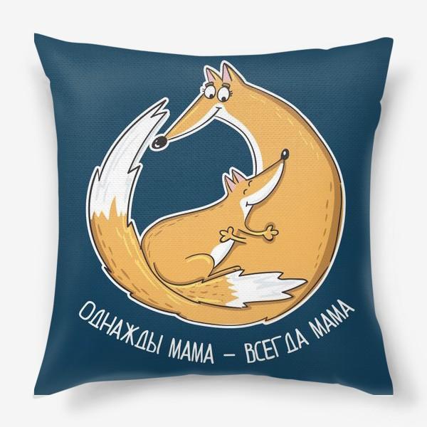 Подушка «Однажды Мама  - всегда мама.»