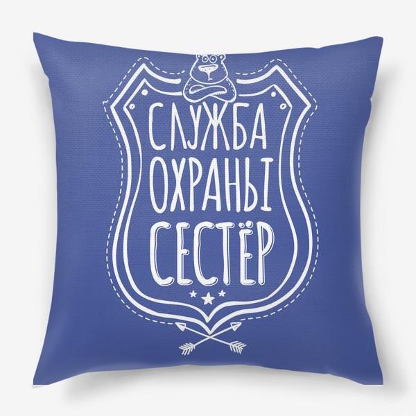 Подушка «Служба Охраны сестер»