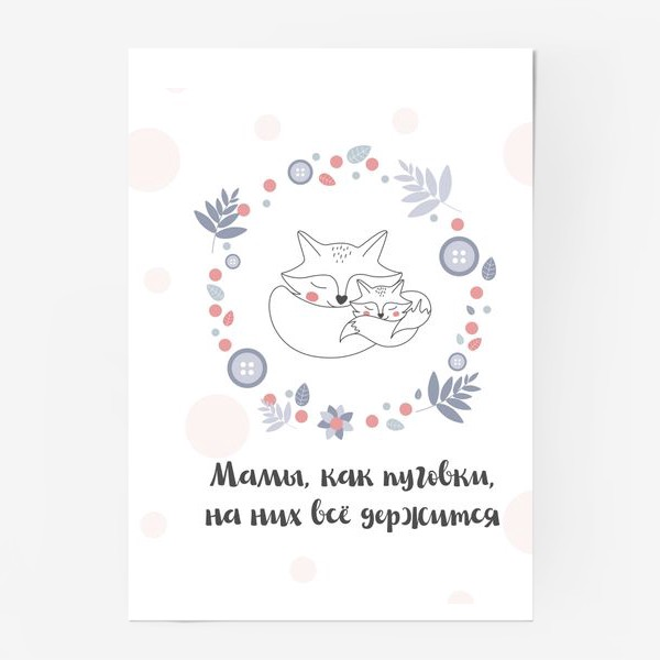 Постер «Мамы и пуговки»