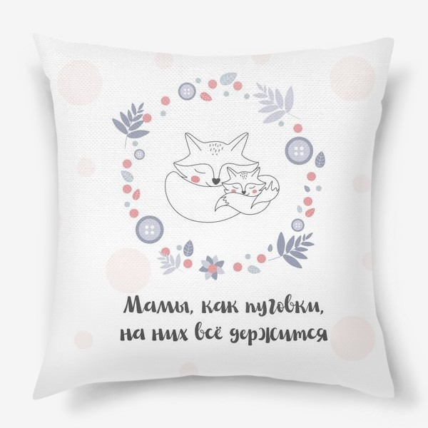 Подушка «Мамы и пуговки»
