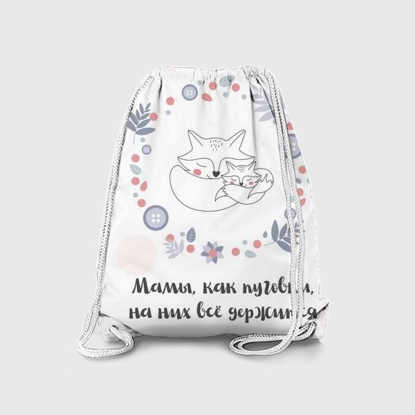 Рюкзак «Мамы и пуговки»