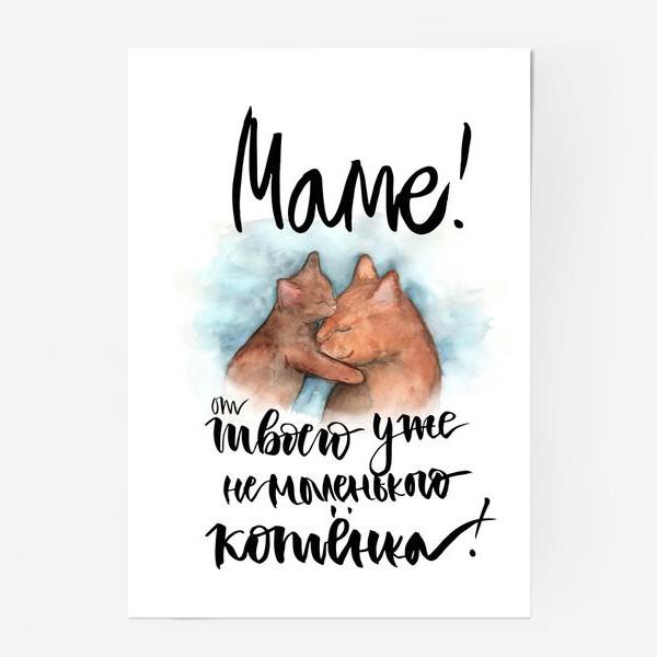 Постер «Мамина любовь»