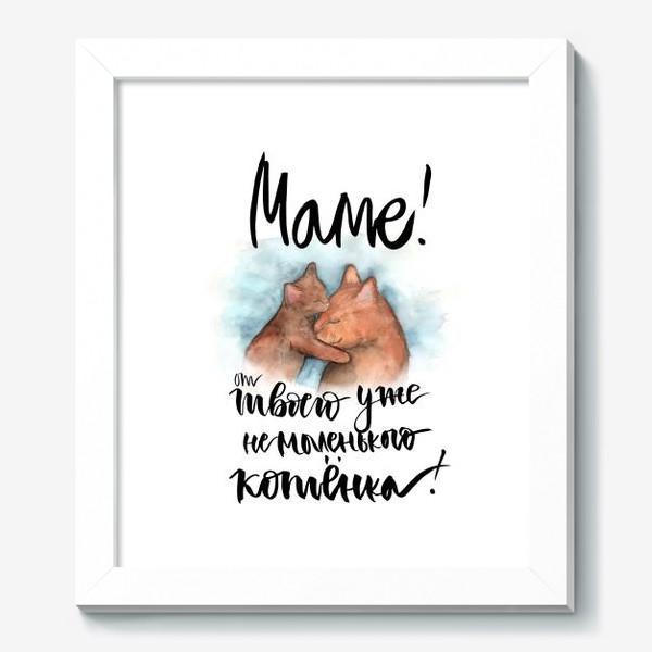 Картина «Мамина любовь»