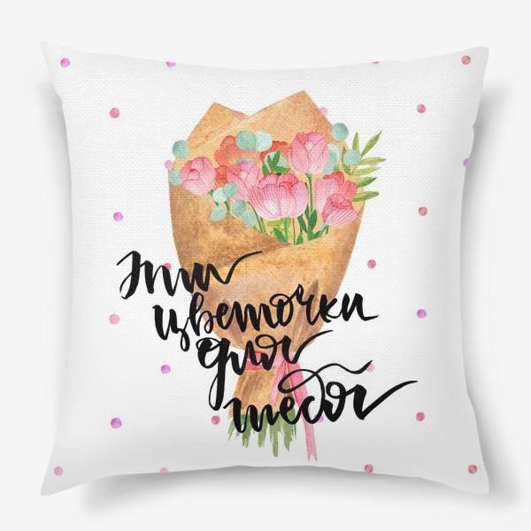 Подушка «Букет для нее»
