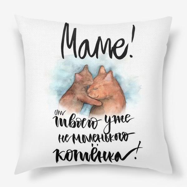 Подушка «Мамина любовь»
