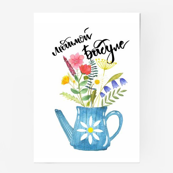 Постер «Любимой бабуле»