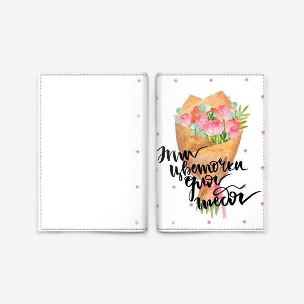 Обложка для паспорта «Букет для нее»