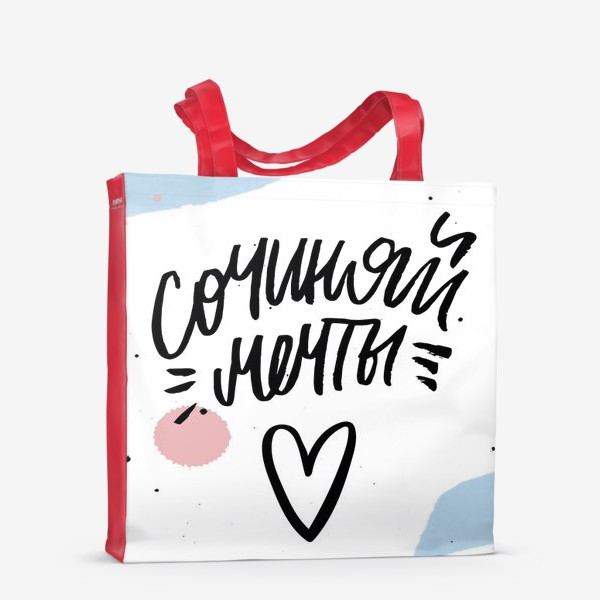 Сумка-шоппер «Сочиняй мечты! леттеринг. каллиграфия. абстракция »