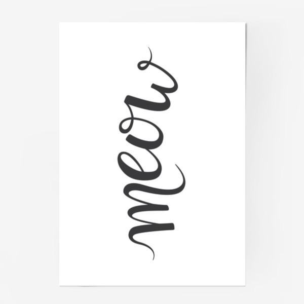 Постер «Meow. Мяу »