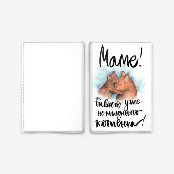 Обложка для паспорта «Мамина любовь»