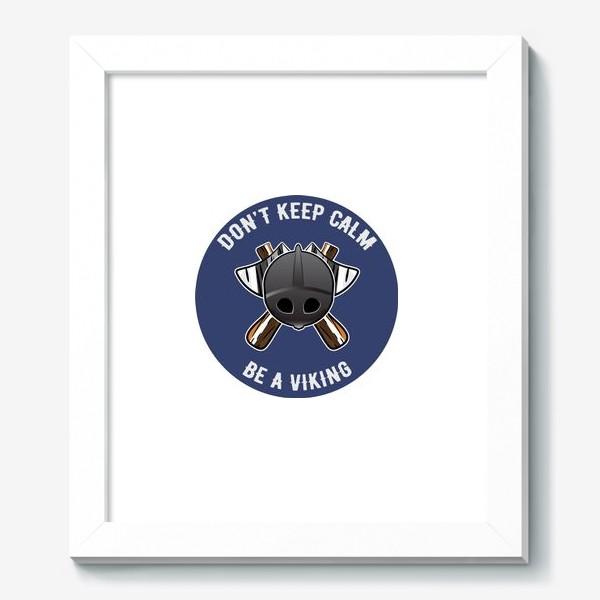 Картина «Эмблема для настоящего викинга: Don't keep calm. Be a viking!»