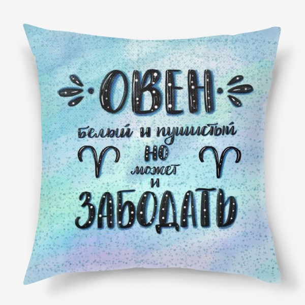 Подушка «Подарок Овну 2»
