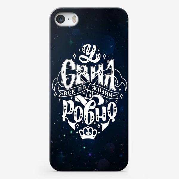 Чехол iPhone «У овна всё по жизни ровно леттеринг на фоне космоса и звёзд»