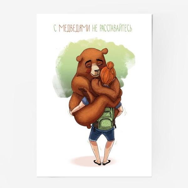 Постер «с медведями не расставайтесь»