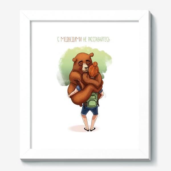 Картина «с медведями не расставайтесь»