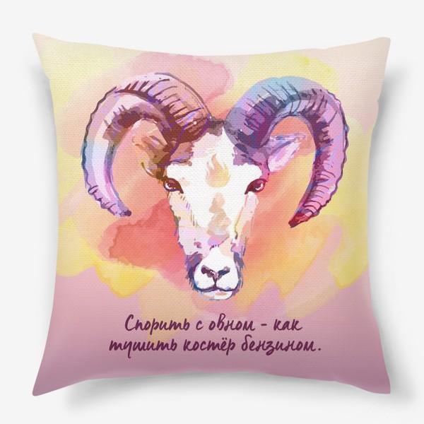 Подушка «Огненный Овен»