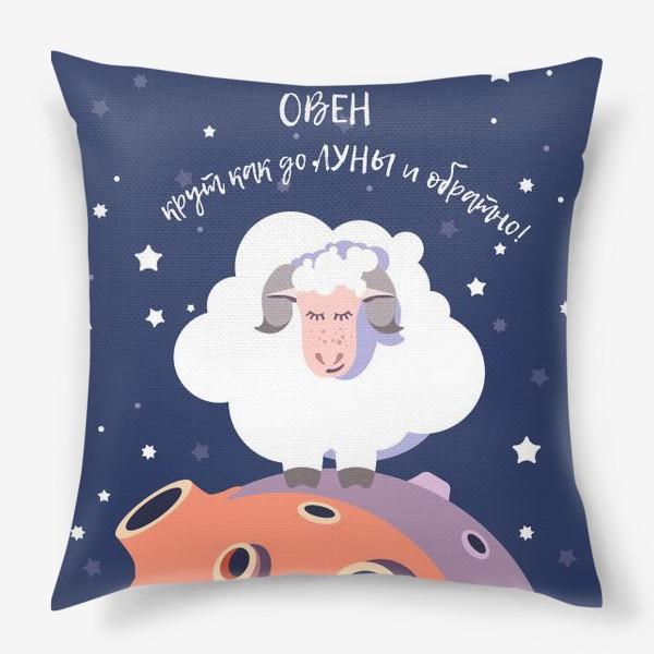 Подушка «Овен крут!»