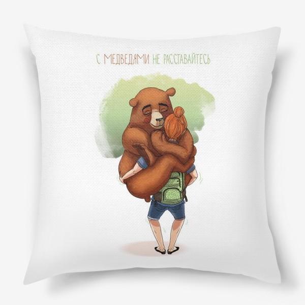 Подушка «с медведями не расставайтесь»