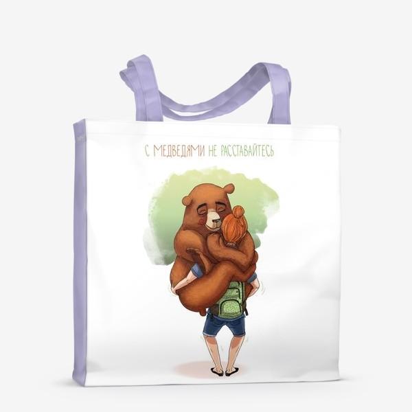 Сумка-шоппер «с медведями не расставайтесь»